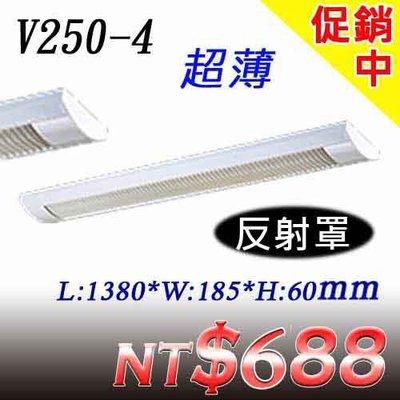 §LED333§(33HV250-4)LED T8 4尺*2雙管吸頂燈40W高亮度附LED T8玻璃管  另有吸頂燈