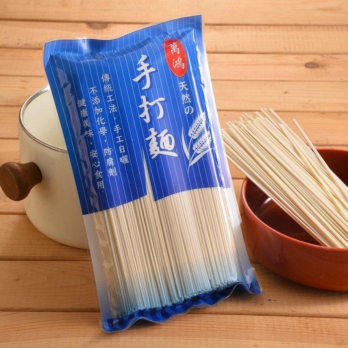 ☆°萊亞生活館 ° 健康取向的麵條【天然的手打麵 -中條】不添加防腐劑