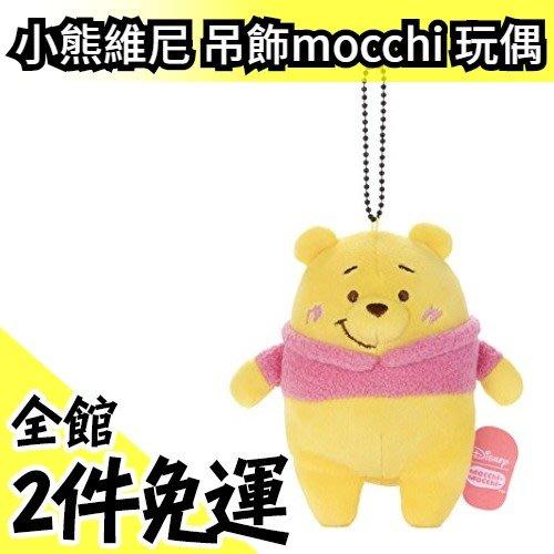 【小熊維尼吊飾】 空運 日本 Mocchi Mocchi 迪士尼 吊飾 細緻絨毛娃娃 【水貨碼頭】