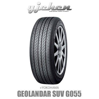 《大台北》億成汽車輪胎量販中心-橫濱輪胎 235/55-19 GEOLANDAR SUV G055