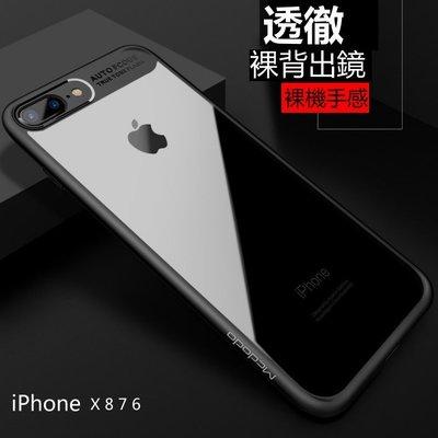 鷹眼 二合一超薄防摔保護殼 iphone xs x 7 8 6S plus SE2 NOTE8 S9+ 手機殼 保護殼