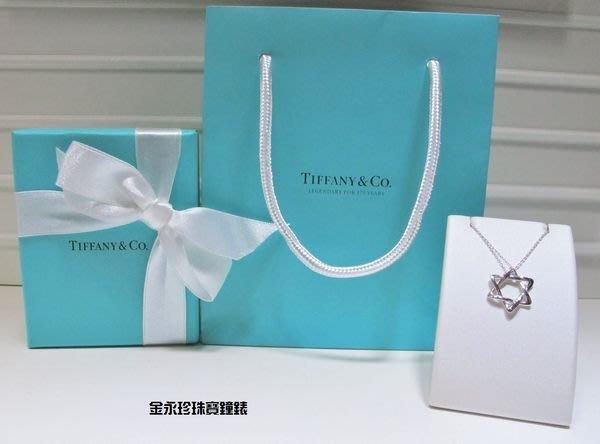 金永珍珠寶鐘錶* Tiffany & Co Tiffany 經典項鍊 大衛之星經典項鍊(M) 情人節 生日禮物*