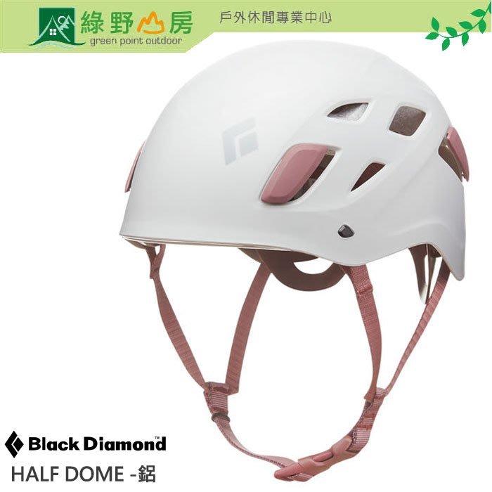 綠野山房Black Diamond 美國BD 女 HALF DOME岩盔頭盔 安全帽工程 鋁 620208-Alumin
