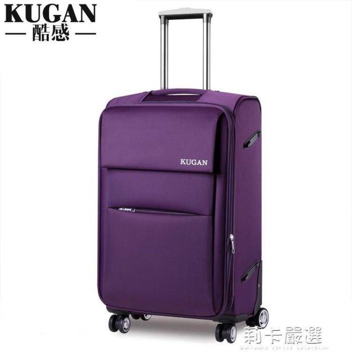 酷感萬向輪拉桿箱牛津布箱子旅行箱包行李箱男女登機箱20寸24寸28QM