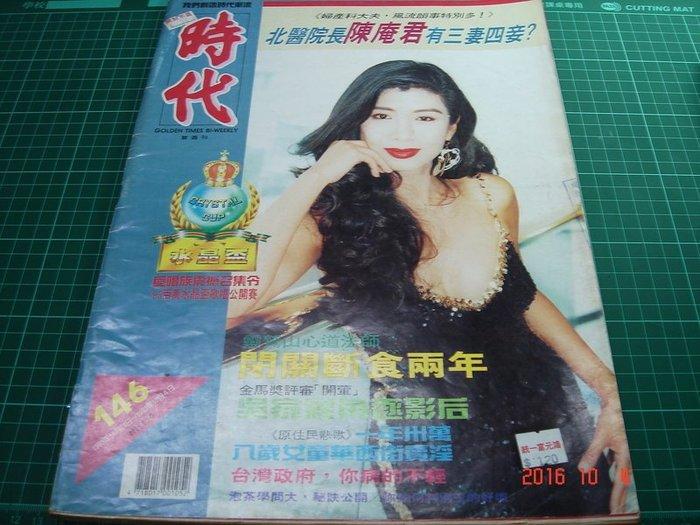 《時代雜誌 146 》1993 吳嘉麗 庹宗華 劉瓊鴻