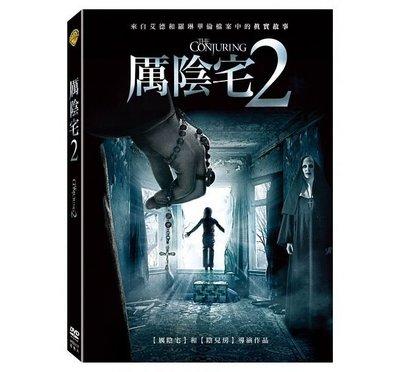 合友唱片 面交 自取 厲陰宅2 (DVD) The Conjuring 2