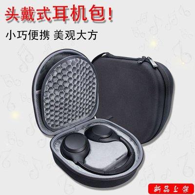 耳機包 音箱包收納盒適用于Sony/索尼WH-XB900N頭戴式耳機收納包XB900N無線藍牙耳機包