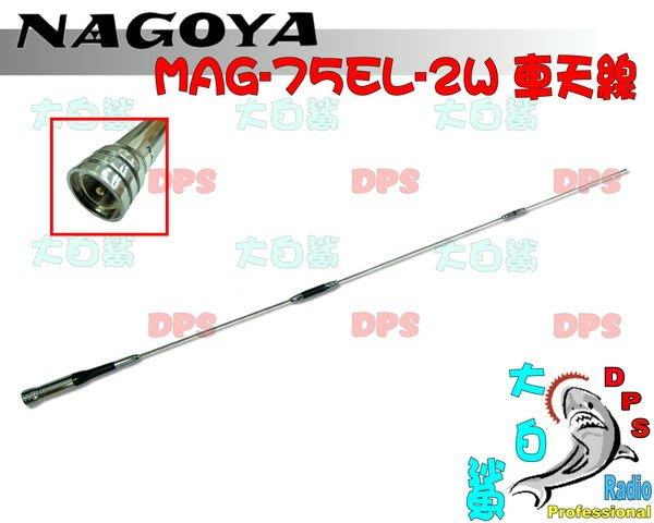 ~大白鯊無線~NAGOYA  MAG-75EL-2W  雙頻車天線 106cm