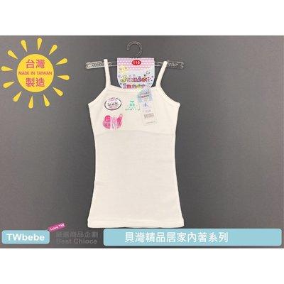 《貝灣》一王美 少女成長內衣 19729479 細肩帶 胸衣 內搭 學生內衣 發育長版 台灣製造