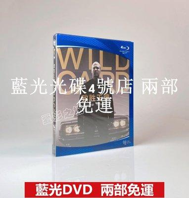 藍光BD光碟 怒火保鏢/致勝王牌 Wild Card杰森·斯坦森1080P高清收藏 全新盒裝 繁體中字