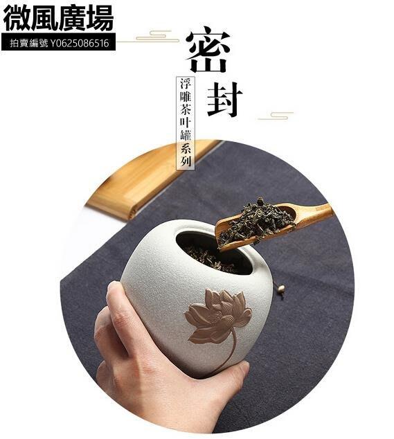 【微風廣場】茶葉罐日式粗陶創意荷花布塞密封罐普洱茶罐