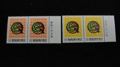 【大三元】臺灣郵票-特252專252新年郵票第二輪龍~新票2全二方連~原膠上品(55S)