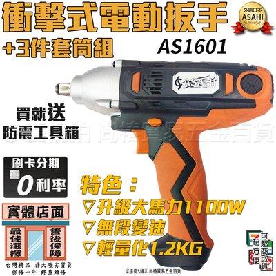 可刷卡分期|送3件套筒組|AS1601 日本ASAHI 高扭力550NM 四分電動扳手/套筒板手 起子機 鐵克威