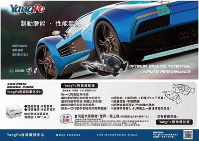 SUGO汽車精品 本田HONDA CRV 2/2.5/3/3.5/4/4.5代 專用YangPo 競技版前來令片