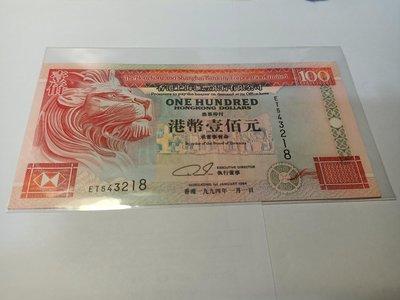香港1994壹佰圓=流通品=匯豐=票面乾淨