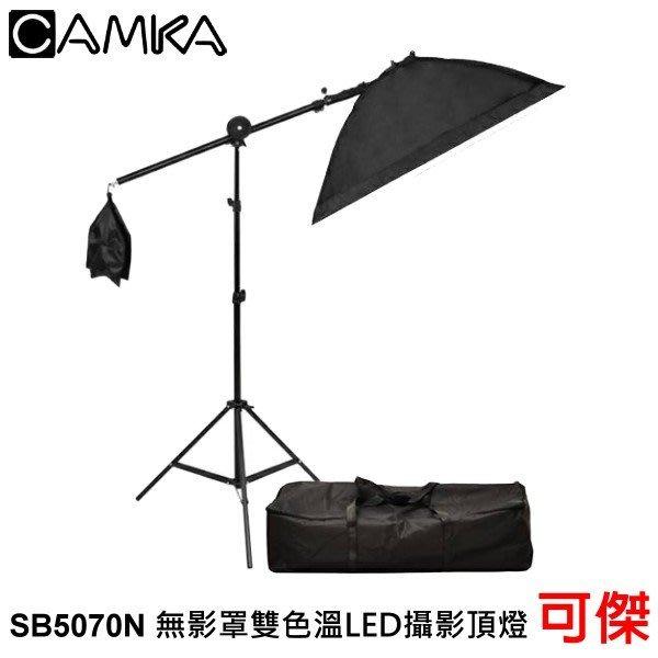 CAMKA 肯佳 SB5070N 無影罩雙色溫LED攝影頂燈 單只裝 補光燈 公司貨(50x70cm) 可傑