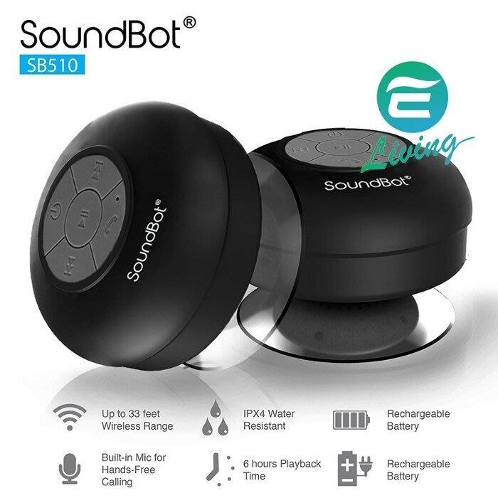 【易油網】SoundBot SB510 美國原廠聲霸 藍牙喇叭 防震防摔 防水 吸盤 黑 JVC beats
