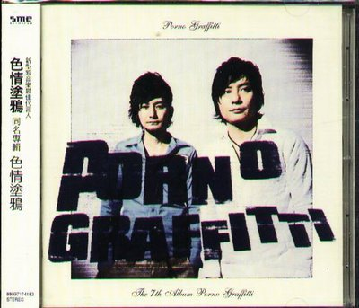 K - Porno Graffitti - 色情塗鴉 - Taiwan CD  - NEW