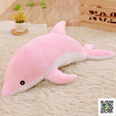 海豚毛絨玩具布娃娃公仔睡覺抱枕女孩可愛長條枕懶人大號床上玩偶