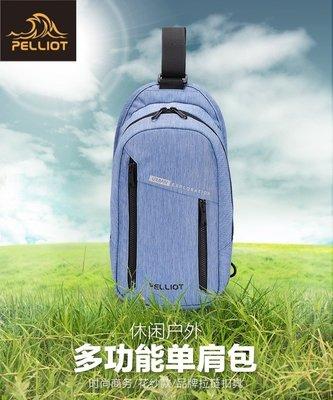 【露西小舖】Pelliot防潑水大容量戶外單肩背包休閒手提包多功能單肩包休閒商務斜背包休閒包運動包騎行包慢跑包健行包