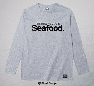 SLANT 極度讚嘆 Seafood 長袖T 讚嘆師父 感恩師父 紫衣部隊 客製T-SHIRT 柔棉長袖 秋冬備品