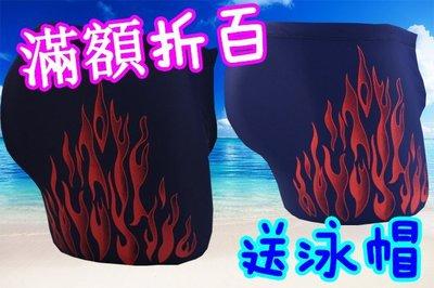 【新款/送泳帽】男士平角泳褲 火焰男式游泳衣 寬鬆沙灘褲速幹 泡溫泉SPA印花褲 比基尼高  彈力泳衣BIKINI可參考