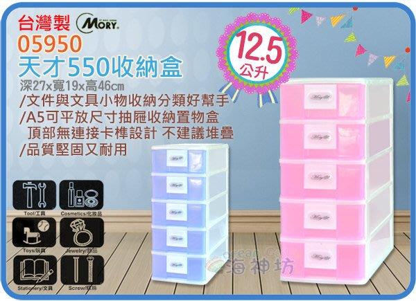 海神坊=台灣製 MORY 05950 天才550收納盒 五層櫃 置物櫃 細縫櫃 抽屜整理箱12.5L 9入2450元免運