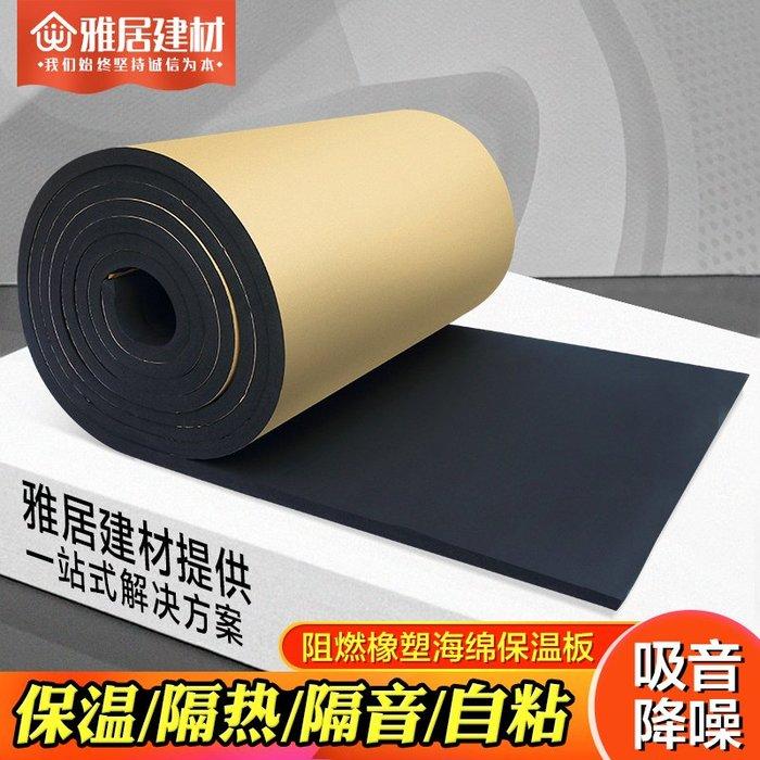 橡塑隔音板 保溫棉 隔音棉 隔熱板 阻燃橡塑海綿保溫板 保溫材料台北百貨
