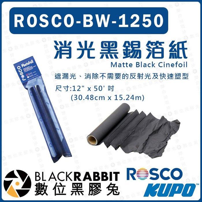 數位黑膠兔【 ROSCO BW-1250 消光黑 鋁箔紙】cinefoil 遮漏光 亞光 遮黑 啞光 錫箔紙 反射光