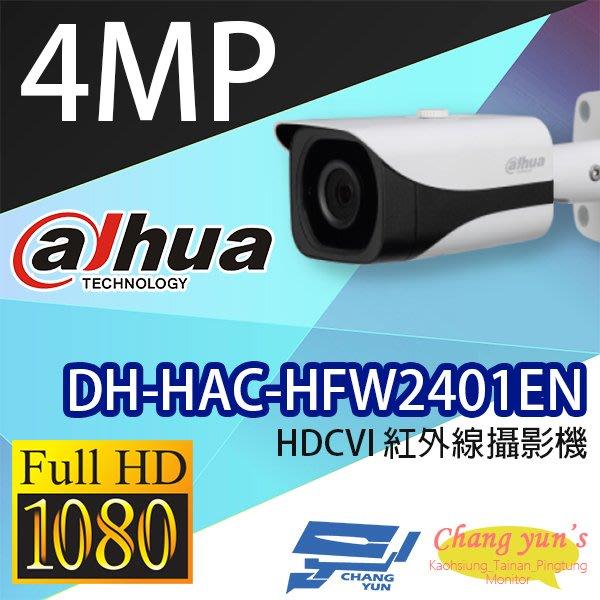 高雄/台南/屏東監視器 DH-HAC-HFW2401EN 400萬畫素 HDCVI紅外線攝影機 大華dahua