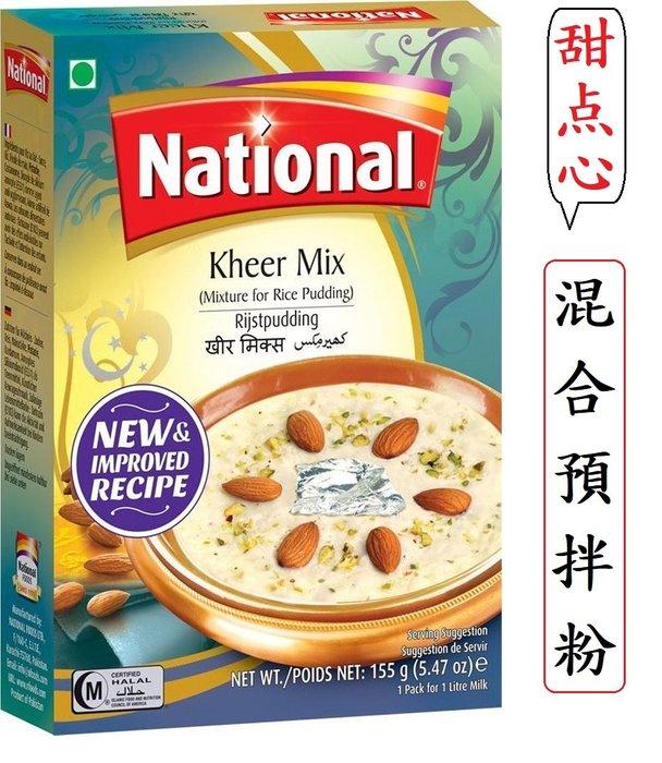 {甜点心} 混合預拌粉 Keer Mix  (155 公克) (歡迎批發)