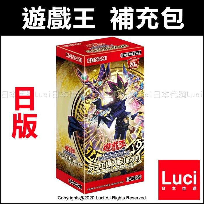 DP23 決鬥包 卡包 傳奇決鬥者篇6 套牌 日紙 遊戯王OCG Duel Monsters 補充包 LUCI日本代購