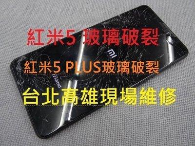 台北高雄現場維修 紅米5玻璃破裂 紅米5plus 玻璃破裂 紅米5+ 小米MAX 液晶總成更換