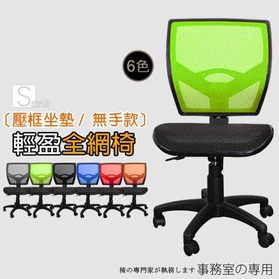 電腦椅 方背網布 坐墊椅 無手款 書桌椅 全網椅 辦公椅 升降椅 事務椅【E72X】現代