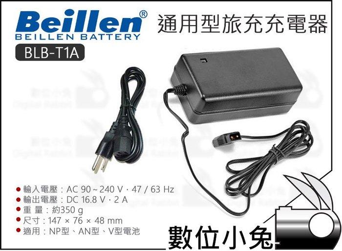 數位小兔【Beillen倍能 BLB-T1A 通用型旅充充電器】充電器 V-Lock V型電池 D-Tab B型口