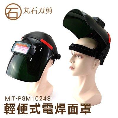 丸石刀剪 電銲面罩 輕便式焊接面罩 面...