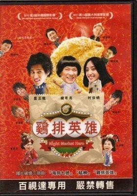 柯佳嬿 雞排英雄 電影DVD