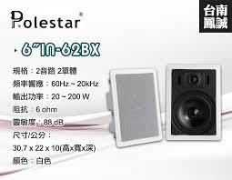 *彰化影音館*加拿大 Polestar Elite IN-62BX 6.5吋 崁入式 喇叭 .隱藏式安裝喇叭...