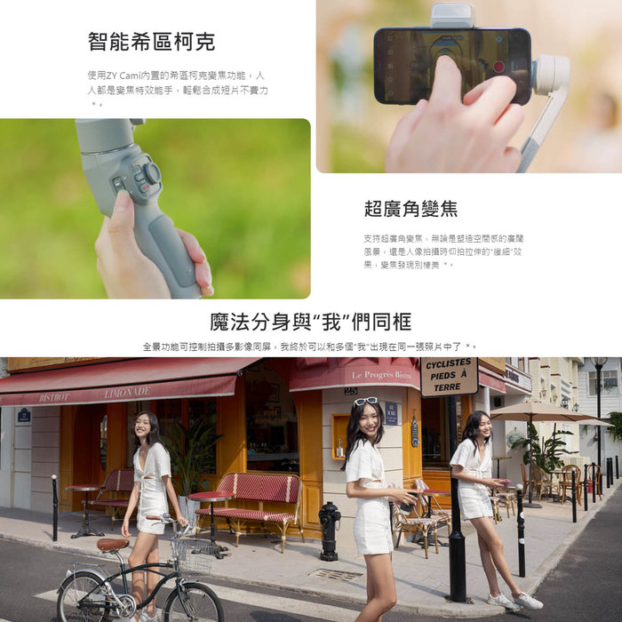 24期 怪機絲 智雲zhiyun SMOOTH Q3手機三軸穩定器vlog攝影神器手持智能防抖雲臺 直播