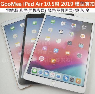 【GooMea】Apple蘋果iPad Air 10.5吋2019年展示Dummy模型樣品包膜1:1道具上繳交差拍片摔機