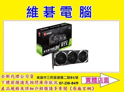 【高雄維碁電腦】MSI 微星 RTX3070 VENTUS 3X OC 顯示卡 RTX 3070