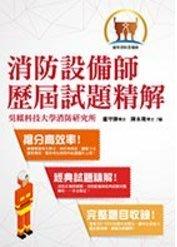 【鼎文公職國考購書館㊣】消防設備人員考試-消防設備師歷屆試題精解-1U41