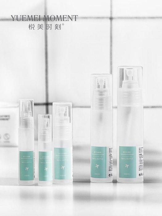 預售款-LKQJD-細霧噴霧瓶按壓式旅行便攜分裝瓶爽膚水小樣香水空瓶子