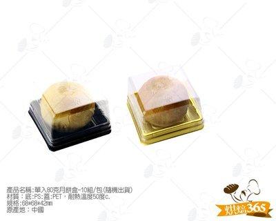 烘焙365*單入80克月餅盒-10組/...