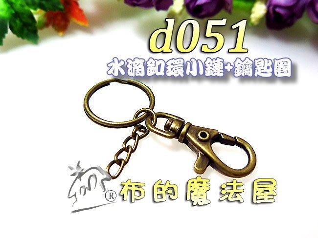 【布的魔法屋】d051古銅25mm鑰匙圈+小鏈釦環(買10送1,拼布包包鉤環,鑰匙環扣環,問號鉤,馬卡龍拉鍊包吊環)