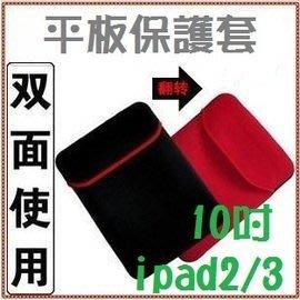 Apple ipad2/ipad3(new ipad)/ipad4 10吋平板電腦/筆電 內膽包/保護套/收納袋