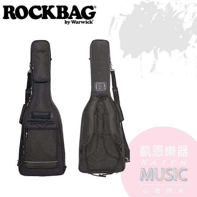 『凱恩音樂教室』免運 電吉他袋 厚款 ROCKBAG 電吉他 琴袋 RB20506 超厚 EG 袋 防潑水