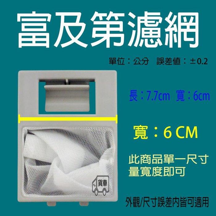 富及第洗衣機濾網/過濾網 FAW-0701S FAW-0601S FAW-0651S FAW-0752M 洗衣濾網