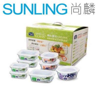 SUNLING尚麟 LOCK&LOCK 樂扣樂扣 GLASS微波烤箱玻璃保鮮盒8件組 耐高溫及鹽、酸、鹹性物質