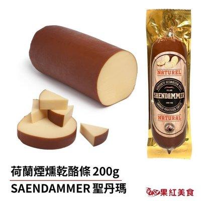 [冷藏] SAENDAMMER 聖丹瑪荷蘭煙燻起司 200g 原味煙燻乳酪 smoked cheese